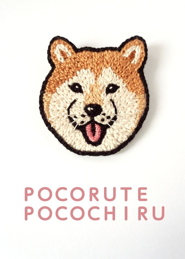 minne(ミンネ)| 柴犬の刺繍ブローチ