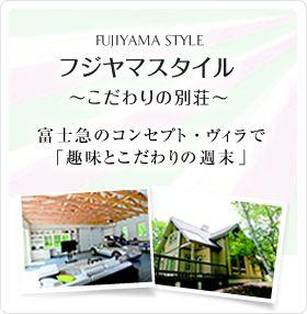 フジヤマスタイル ~こだわりの別荘地~ 富士急のコンセプト・ヴィラで「趣味とこだわりの週末」