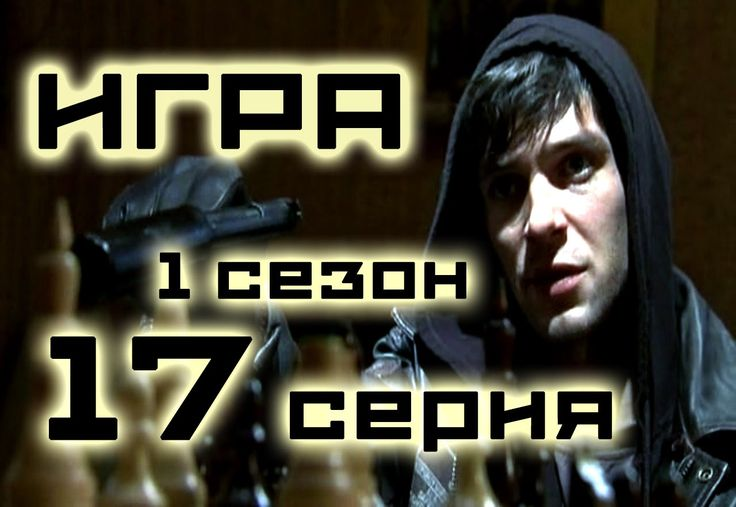 Сериал Игра 17 серия 1 сезон (1-20 серия) - Русский сериал HD