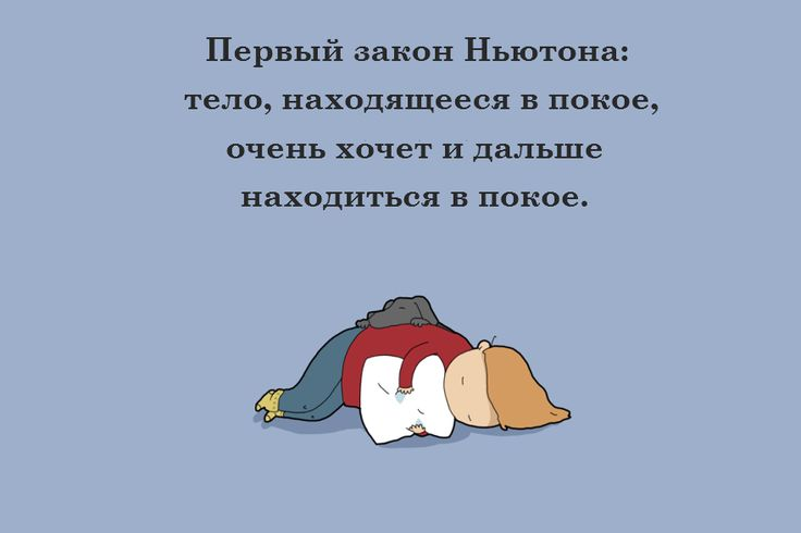 10 открыток, которые сладкой болью отзовутся в сердцах любителей поспать - Pics.Ru