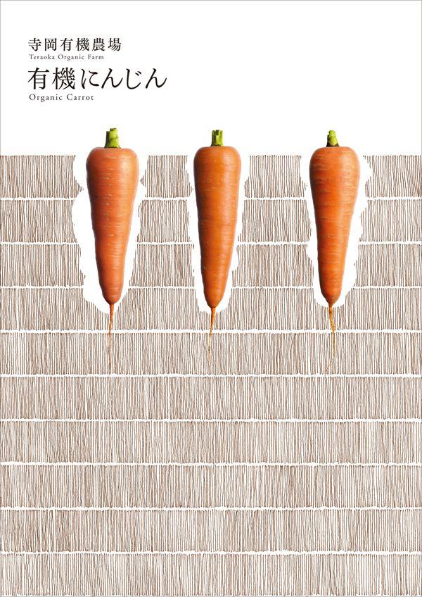 有機にんじん: Organic Carrot, Teraoka organic farm: by Kentaro Higuchi (suisei)