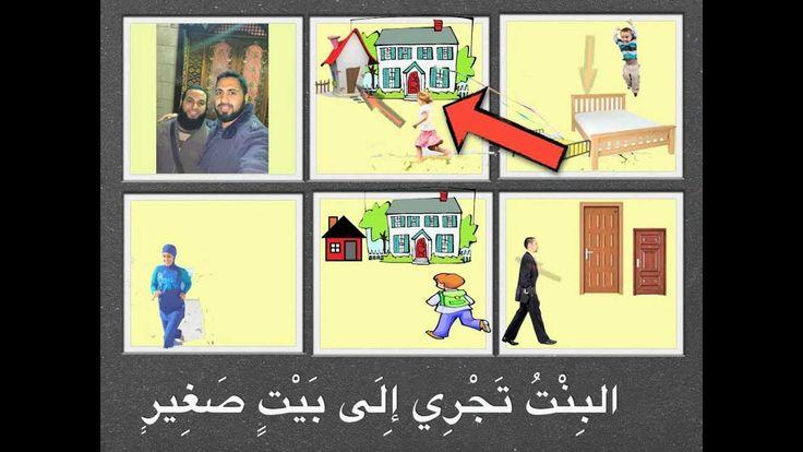 Arabic Lesson 3