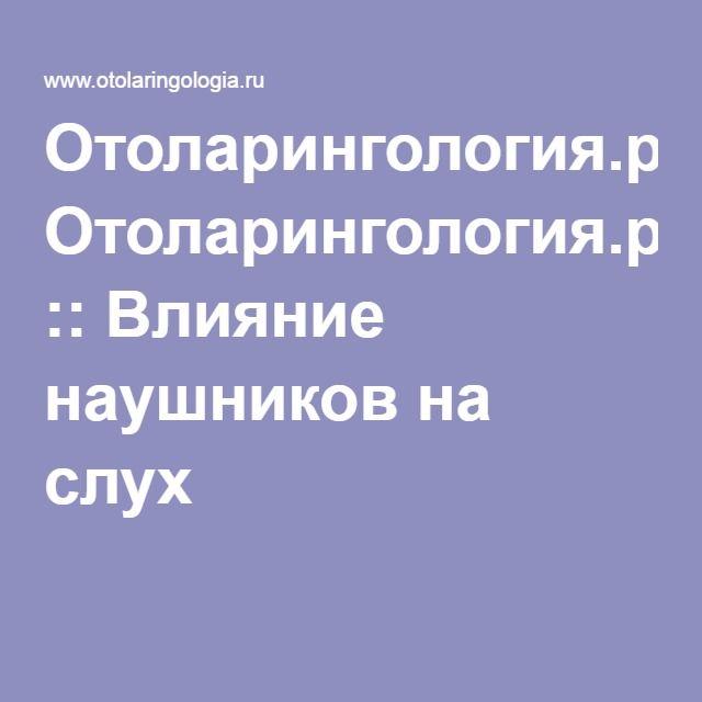 Отоларингология.ру :: Влияние наушников на слух