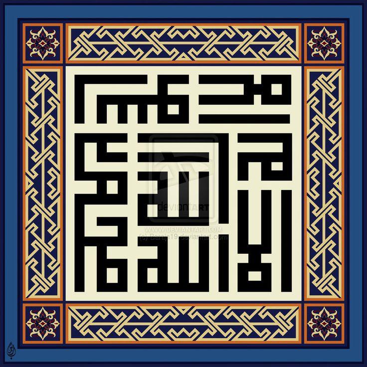"Kûfî Hattı ile meşk edilmiş Kelîme-i Tevhîd / ""Lâ ilâhe illallâh MuhammedürRasûlullâh"""