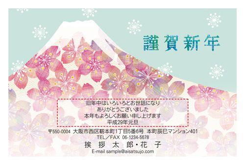待ち遠しい春の訪れを予感させる桜です。新年のご挨拶にふさわしい縁起の良い富士山をモチーフに。 #年賀状 #デザイン #酉年