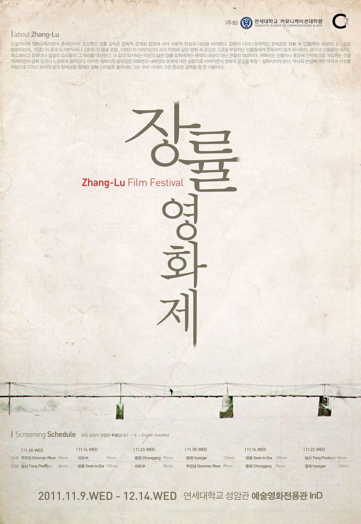 http://www.forchoon.net/590  장률영화제 포스터 디자인