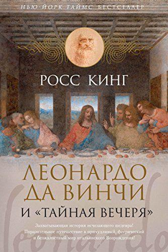 """Леонардо да Винчи и """"Тайная вечеря"""" (Арт-книга) (Russian Edition)"""