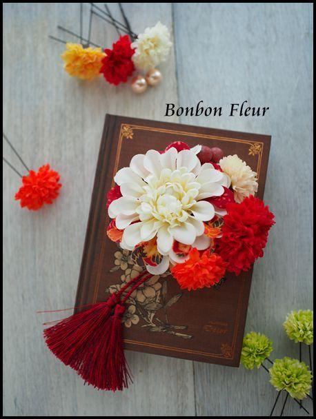 セミオーダー 成人式の髪飾り ダリア+マムの画像:Bonbon Fleur ~ Jours heureux コサージュ&和装髪飾り
