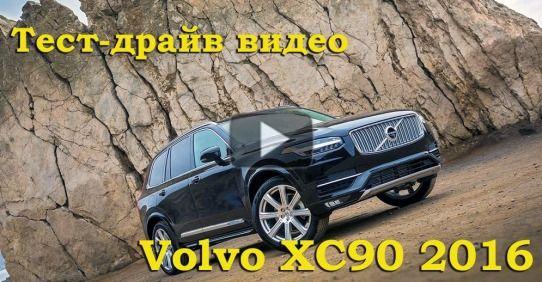 Вольво XC90 2016 тест-драйв видео