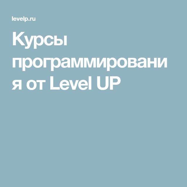 Курсы программирования от Level UP