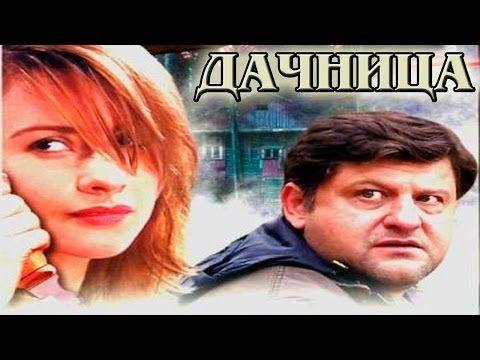 "ЗАМЕЧАТЕЛЬНЫЙ КРИМИНАЛЬНЫЙ ФИЛЬМ - ""Дачница"" (Криминальные фильмы, Драмы) - YouTube"