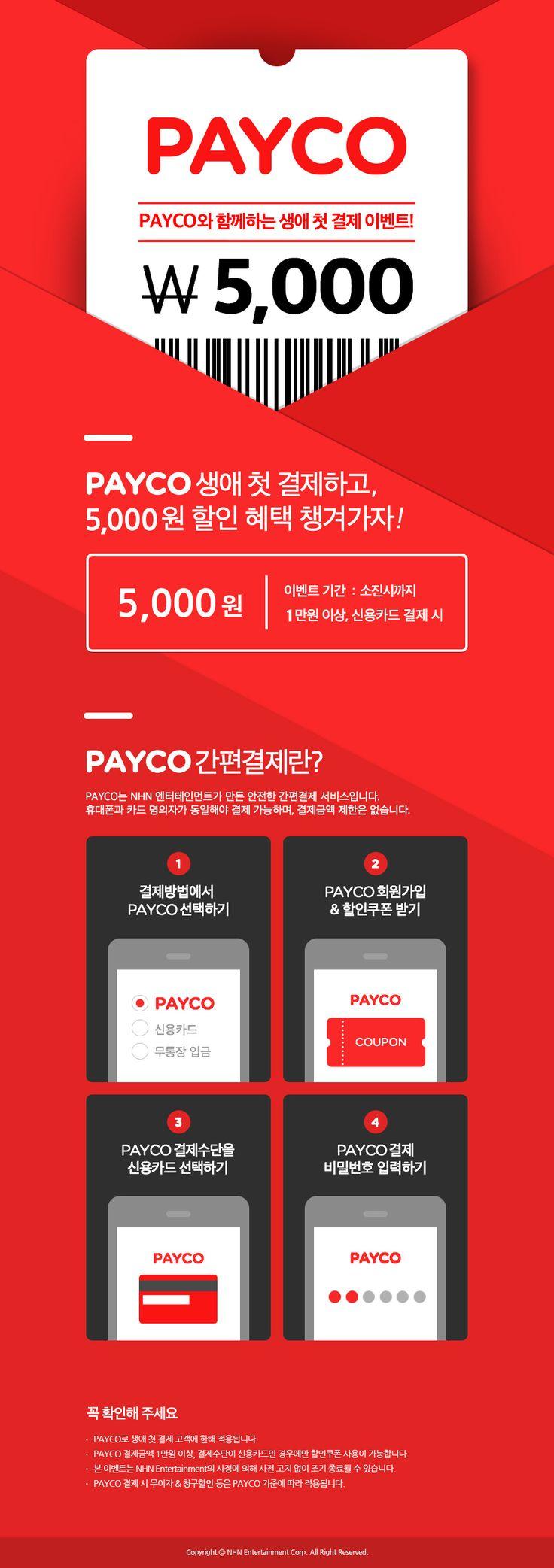 신규 이벤트 게시판-[종료] PAYCO OPEN PROMOTION