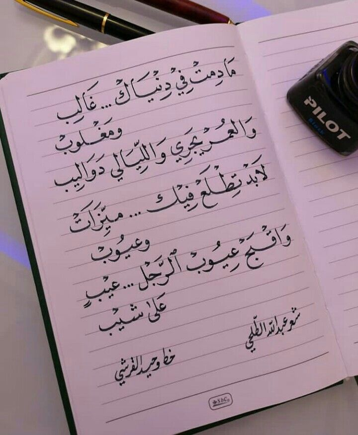 Pin By Amine Mastor On أب ي ات و أش ع ار Poems Bullet Journal Journal