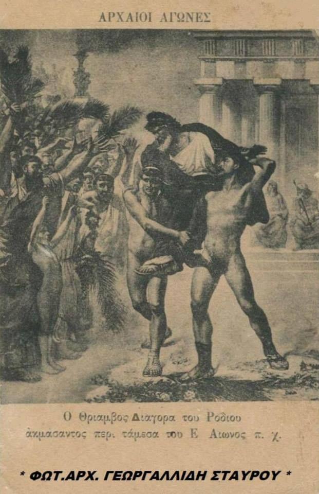 Φωτογραφία του χρήστη Γεωργαλλίδης Σταύρος η Ρόδος του Χτες.  Ο μεγαλύτερος Πυγμάχος του κόσμου, είναι ένα αφιέρωμα και τάμα όλων των Ροδίων. Ήταν καλοκαίρι του 448 π.Χ., στην Ολυμπία και ο μήνας ήταν ο Απολλώνιος, μέρες ιερές και ώρες θείες των Ολυμπιακών αγώνων, στην Ιερά Άλτι της Ήλιδος. Την ίδια αυτή ημέρα και χρονιά, οι δυο γιοί του Ημίθεου Διαγόρα, Ακουσίλαος και Δαμά-γητος, έχουν νικήσει στην Πυγμή, δηλαδή στην Πυγμαχία και στο Παγκράτιο αντίστοιχα. Και οι σωστοί και καλοκάμωτοι γιοί…