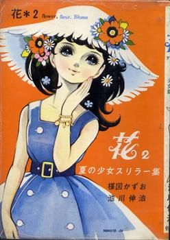 Takahashi Macoto : Hana#2 cover