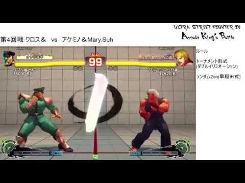 Arcade King's Battle 2017 USF4 2on2 Japan Tournament