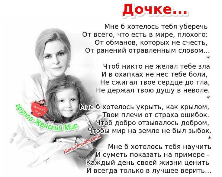 Стихи о дочке на картинках