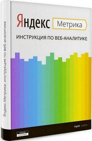 Бесплатная книга про Яндекс Метрику