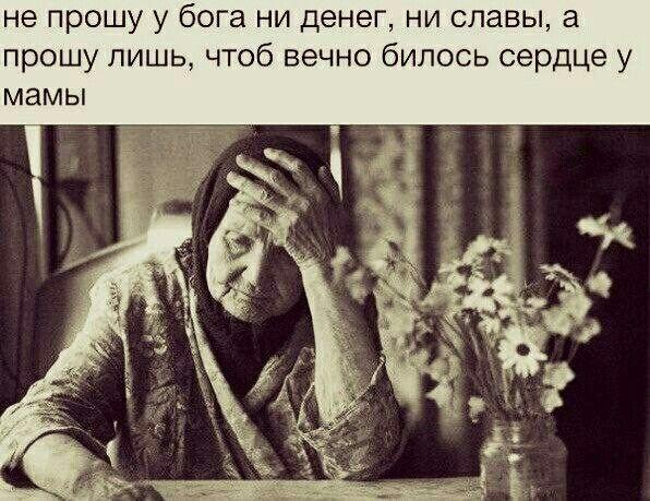 Мама-живи вечно!!!!❤