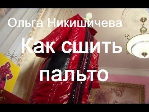 Как сшить платье-бюстье. Ольга Никишичева. - YouTube