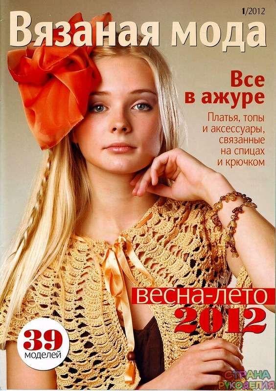 Вязаная мода №1 2012 - Вязаная мода - Журналы по рукоделию - Страна рукоделия