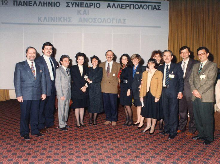1ο Πανελλήνιο Συνέδριο Αλλεργιολογίας & Κλινικής Ανοσολογίας 1997