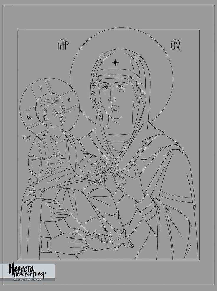 Образ Божией Матери «Троеручица»