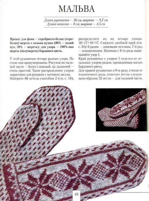варежки, рукавички | Записи в рубрике варежки, рукавички | БЛОГнотик ... : LiveInternet - Российский Сервис Онлайн-Дневников