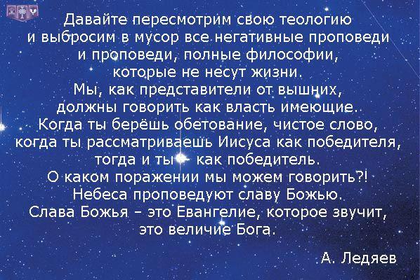 """Пастор церкви """"Новое поколение"""" А. Ледяев: """"Хватит говорить то, что не несёт жизни!"""""""