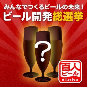 百人ビール・ラボ(サッポロビール)主催!「みんなでつくるビールの未来!ビール開発総選挙」サイトで投票に参加しよう!