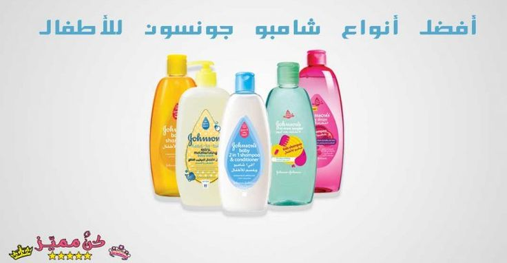 شامبو جونسون للاطفال و الكبار عرض لجميع انواعه و استخداماته Johnson Shampoo For Children And Adults View All Baby Shampoo Dish Soap Bottle Shampoo