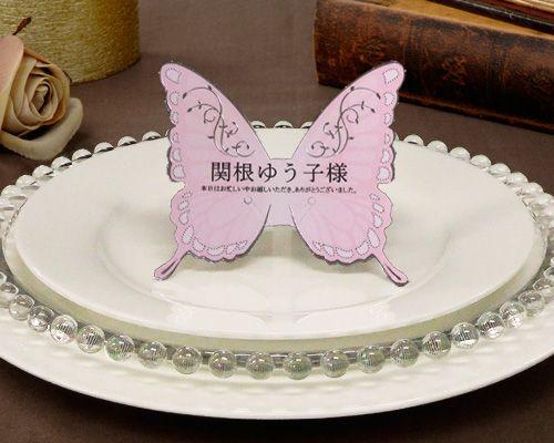 グラスにもつけられて、お皿の上に置くこともできる、蝶の席札。自宅のプリンターで作れます。(文字を印字するだけ)