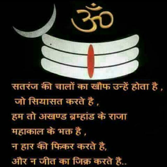 Tattoo Quotes Hindi: 20 Best Shiva Tattoo Images On Pinterest