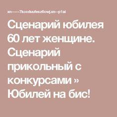 Сценарий юбилея 60 лет женщине. Сценарий прикольный с конкурсами » Юбилей на бис!