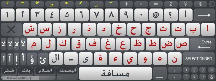 clavier arabe لوحة مفاتيح متطورة جدا arabic keyboard 2016