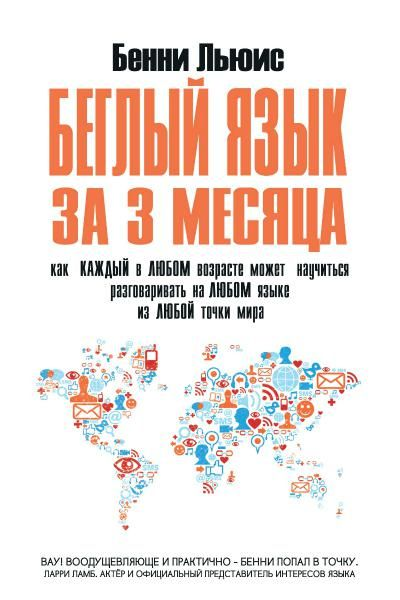 Льюис Б. - Беглый язык за 3 месяца [2015] pdf, epub