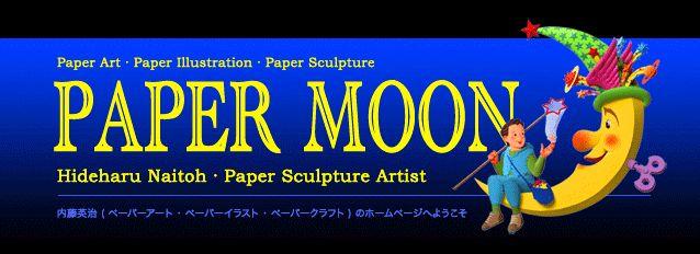 ペーパーアート・Hideharu Naitoh: 内藤 英治・Paper Sculpture Artist・ペーパーイラスト・ペーパークラフト作家・ダンボールクラフトcardboard craft
