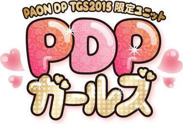 PAON DP TG2015限定ユニット PDPガールズ