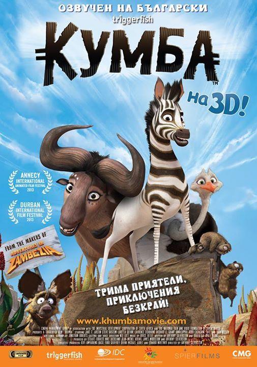 #Khumba releases in Bulgaria October 25th  #Кумба