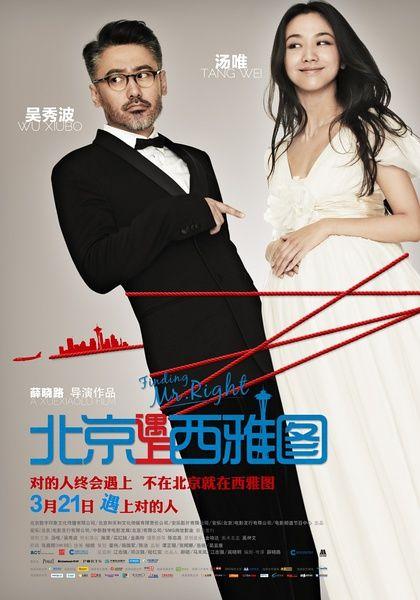 FINDING MR RIGHT - Tang Wei, muito linda e Wu Xiubo, um charme. Muito interessante o filme, gostei muito