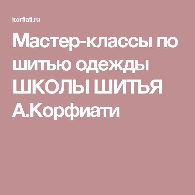 Мастер-классы по шитью одежды ШКОЛЫ ШИТЬЯ А.Корфиати