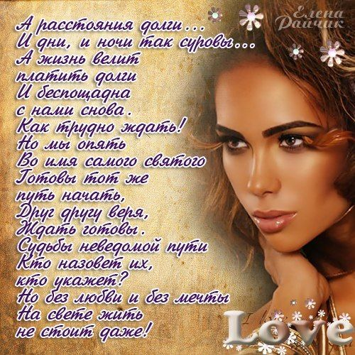 стихи о любви - Поиск в Google