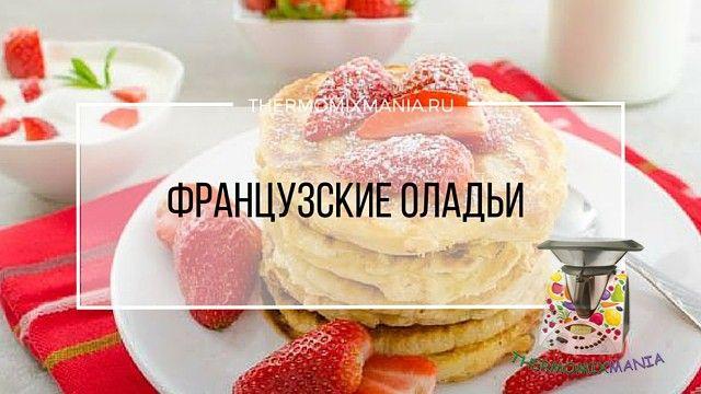 Французские оладьиТермомикс ТМ5 от @TanjaKucher http://thermomixmania.ru/deserti/5180-frantsuzskie_oladbitermomiks_tm5_ot_TanjaKucher/  на12 штук  Ингредиенты:  250 г молока 200 г муки 2 - 3 яйца 40 г сахара щепотка соли смесь растительного и сливочного масла для обжарки Cпособ приготовления:  1.В чашу добавить молоко и готовить: 3-5 мин/100°/ск.1 ;  2.Добавить муку, сахар и посолить, смешать: 20 сек/ск.6;  3.Добавить яйца по одному на ск.4;  4.На сковороду добавить масло для жарки…