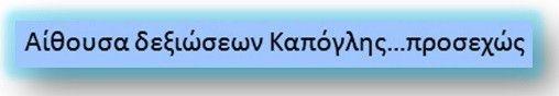 ΑΙΘΟΥΣΑ ΔΕΞΙΩΣΕΩΝ ΣΤΟΝ ΝΟΜΟ ΜΕΣΣΗΝΙΑΣ,ΕΣΤΙΑΤΟΡΙΟ ΝΟΜΟΥ ΜΕΣΣΗΝΙΑΣ,ΚΑΛΟ ΦΑΓΗΤΟ ΣΤΟΝ ΝΟΜΟ ΜΕΣΣΗΝΙΑΣ,Ο ΠΟΛΥΧΩΡΟΣ ΚΑΠΟΓΛΗΣ ΑΝΑΛΑΜΒΑΝΕΙ ΤΗΝ ΠΛΗΡΗ ΔΙΑΣΚΕΔΑΣΗ, ΧΑΛΑΡΩΣΗ ΚΑΙ ΣΑΣ ΚΑΛΩΣ ΟΡΙΖΕΙ ΣΤΟΝ ΠΟΛΥΧΩΡΟ ΤΟΥ - ΑΙΘΟΥΣΑ ΔΕΞΙΩΣΕΩΝ ΚΑΠΟΓΛΗΣ