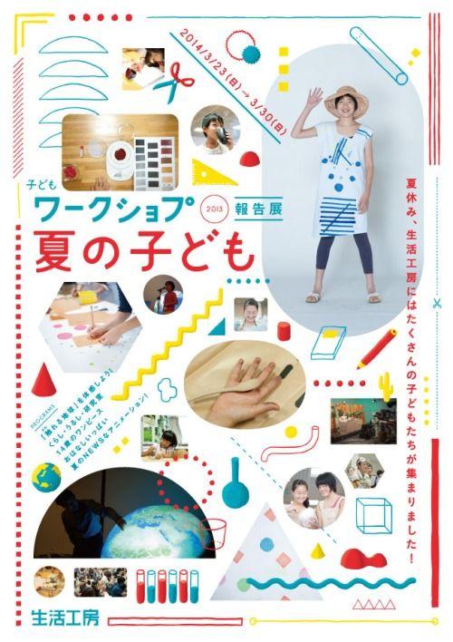 Japanese Poster: Summer Kids Workshop. Asuka Watanabe / Taeko Isu. 2014