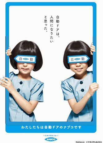 JR池袋駅山手線 ホームドア広告掲出のお知らせ | 新着情報 | 自動ドアのナブコシステム