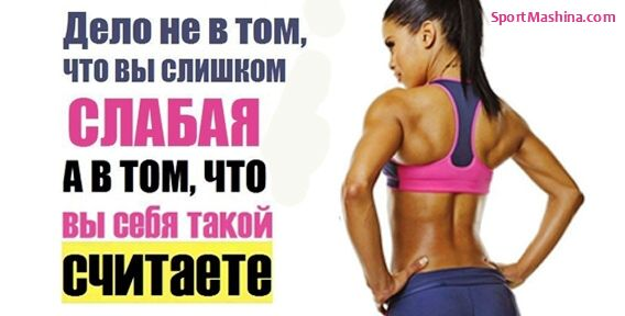 Девушки, мотивирутесь, сегодня ВАШ день!  http://forum.sportmashina.com/index.php?threads/fitnes-motivacija-dlja-devushek.2422/  💪😘😘😘😘😘😘😘😘    #sportmashina #девушки #фитнес #юмор #мотивация    #sportmashina #бодибилдинг #фитнес #пауэрлифтинг #спортпит