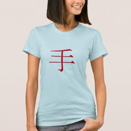 手, Hand T-Shirt - tap to personalize and get yours