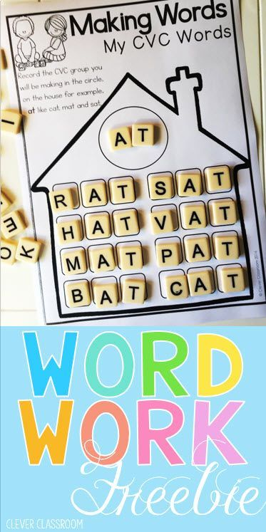 free word work download