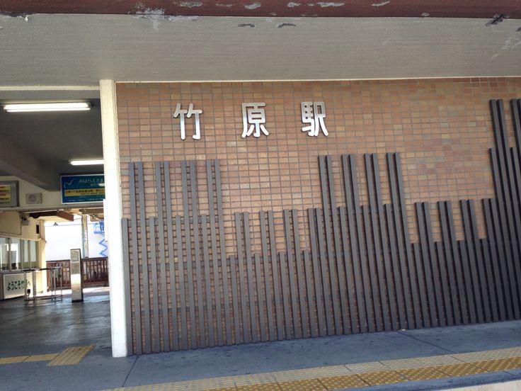 JR 竹原駅